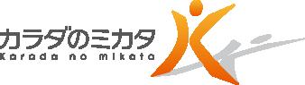 カラダノミカタ 井高野院